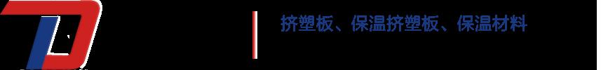 贵州保温板
